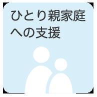 ひとり親家庭への支援