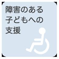 障害のある子どもへの支援