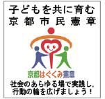 京都市民憲章