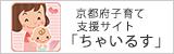 京都府ちゃいるすアプリ