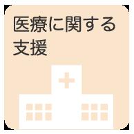 医療に関する支援